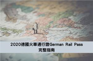 2020德國火車通行證German Rail Pass完整指南