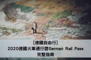 德國火車通行證