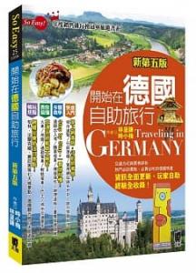 開始在德國自助旅行