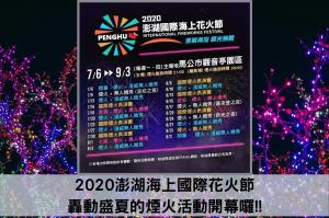 2020澎湖海上國際花火節,轟動盛夏的煙火活動開幕囉