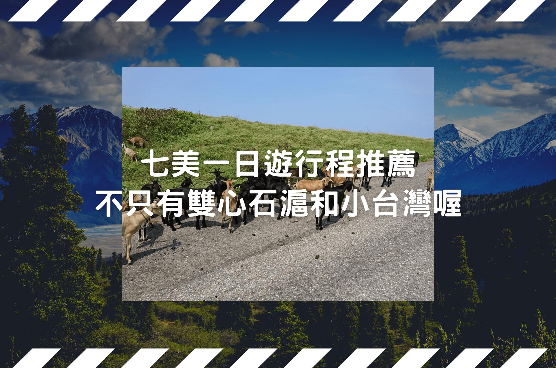 七美一日遊行程推薦,不只有雙心石滬和小台灣喔