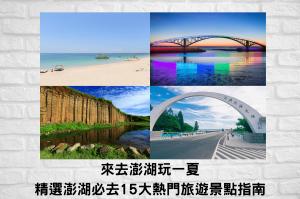 來去澎湖玩一夏 精選澎湖必去15大熱門旅遊景點指南