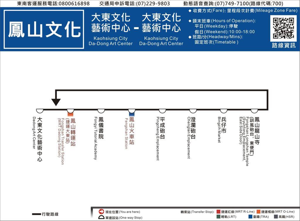 鳳山文化專車服務路線