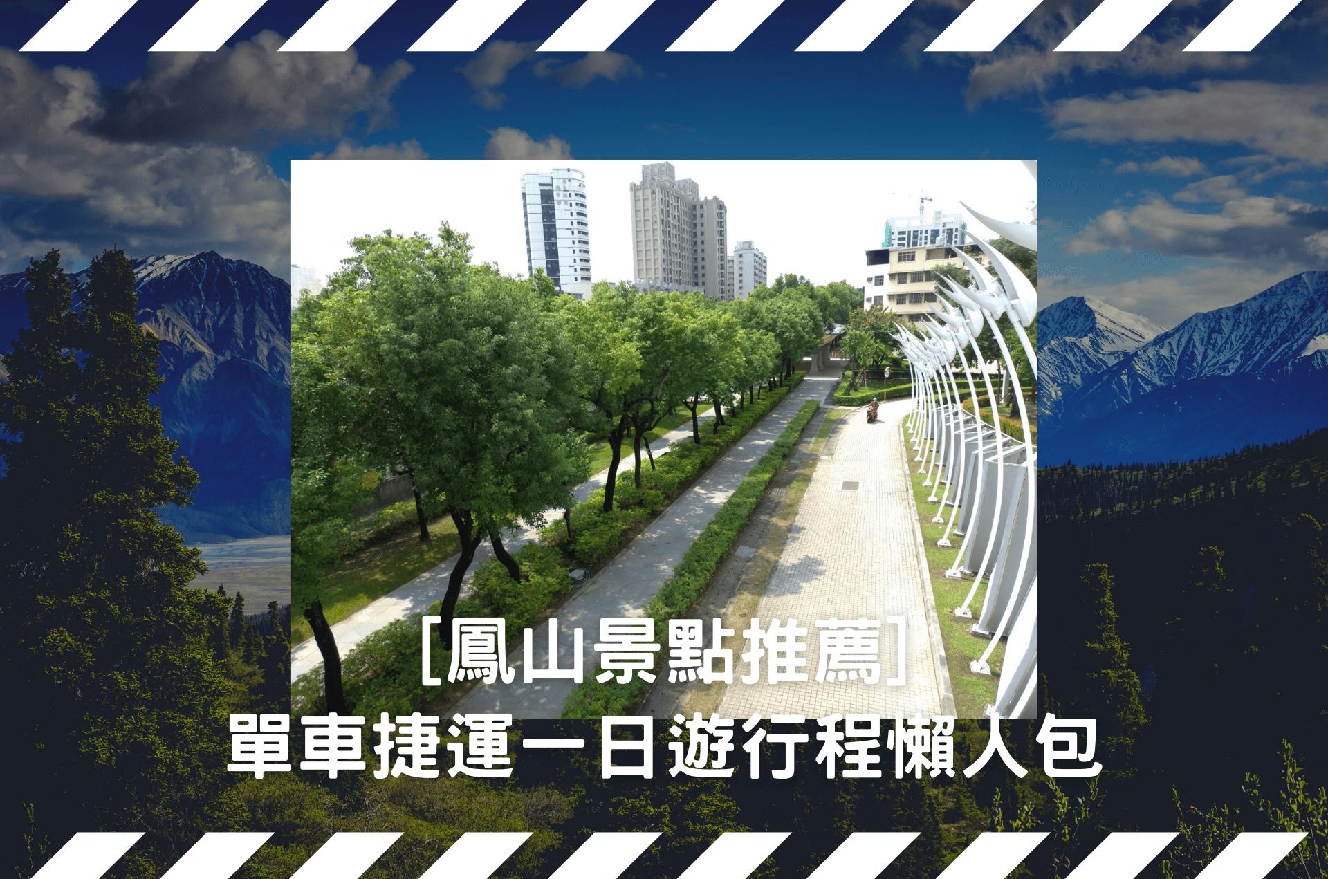 [鳳山景點推薦]單車捷運一日遊行程懶人包