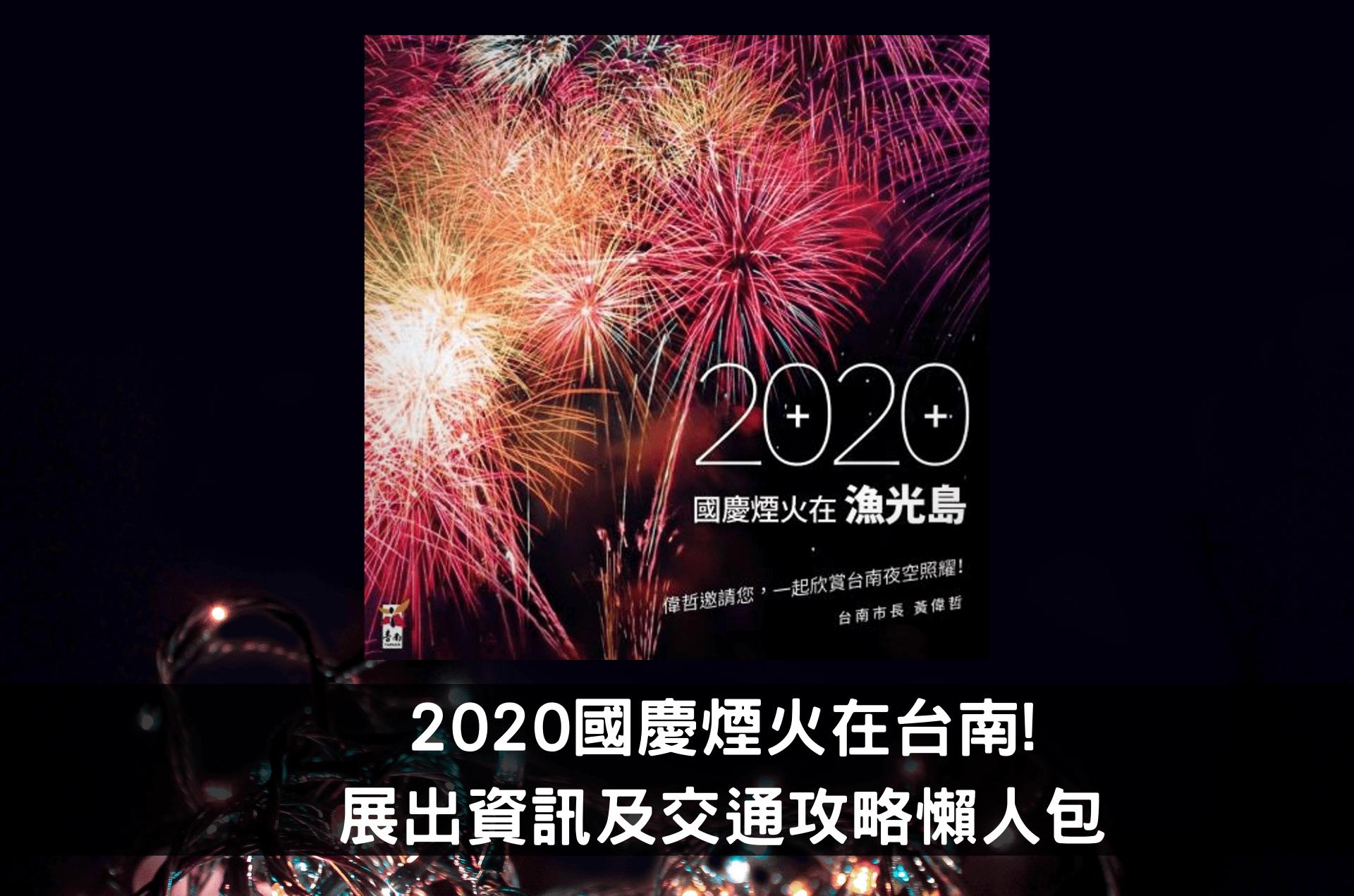 2020國慶煙火在台南!展出資訊及交通攻略懶人包