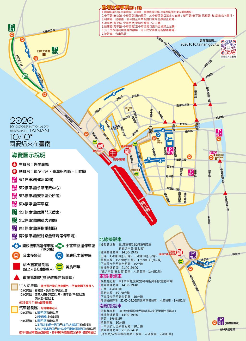 2020國慶煙火展區配置