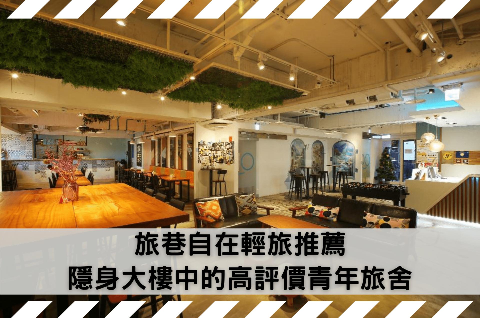 [台中住宿]旅巷自在輕旅推薦,隱身大樓中的高評價青年旅舍