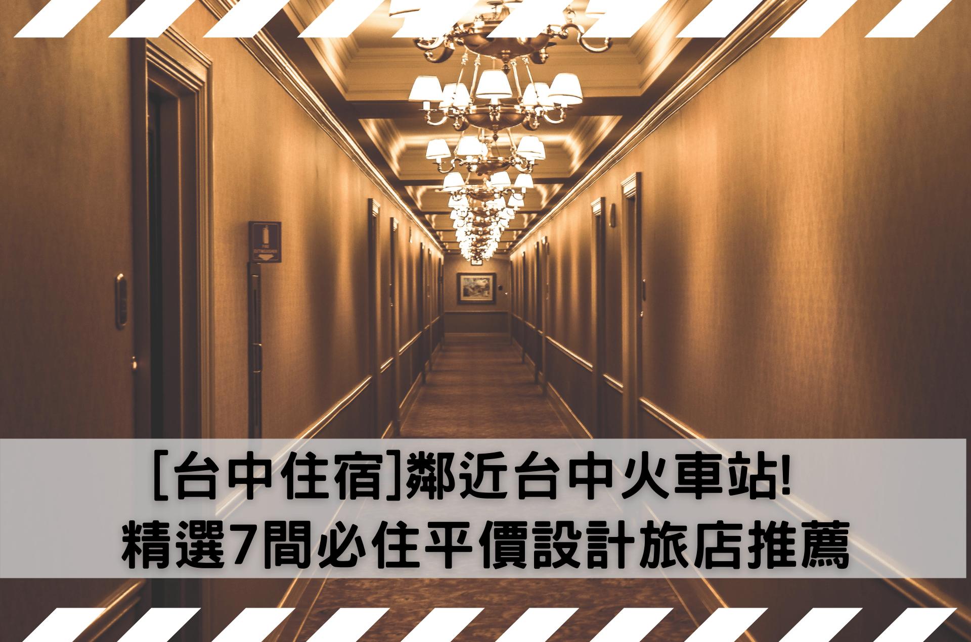 [台中住宿]鄰近台中火車站! 精選7間必住平價設計旅店推薦