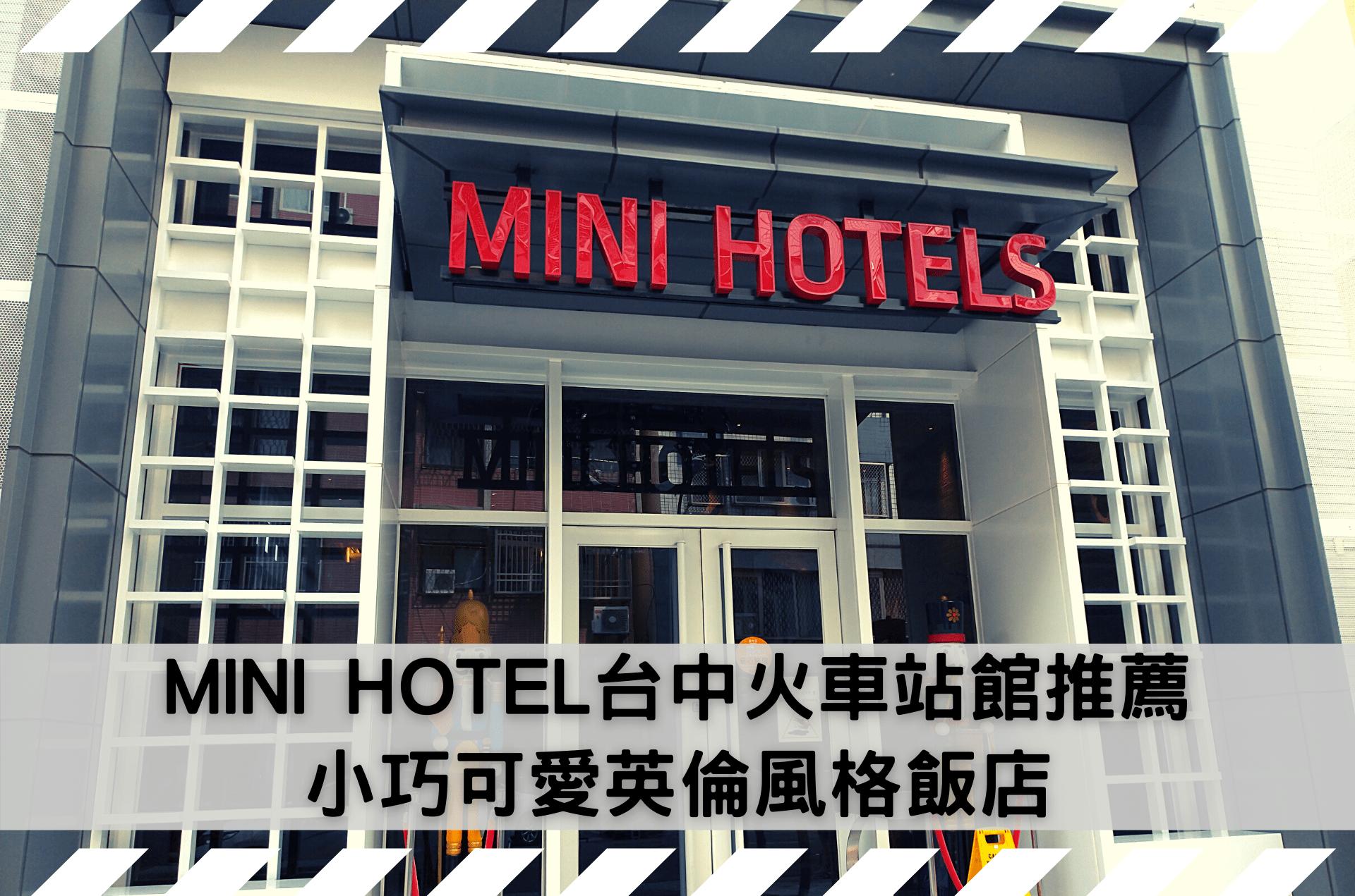 [台中住宿]MINI HOTEL台中火車站館推薦,小巧可愛英倫風格飯店