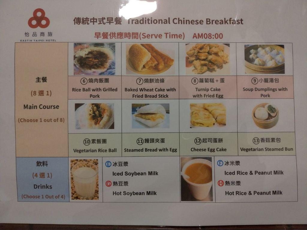 怡品商旅中式早餐