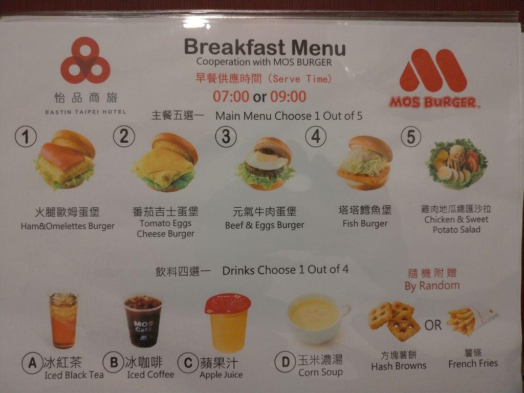 怡品商旅西式早餐