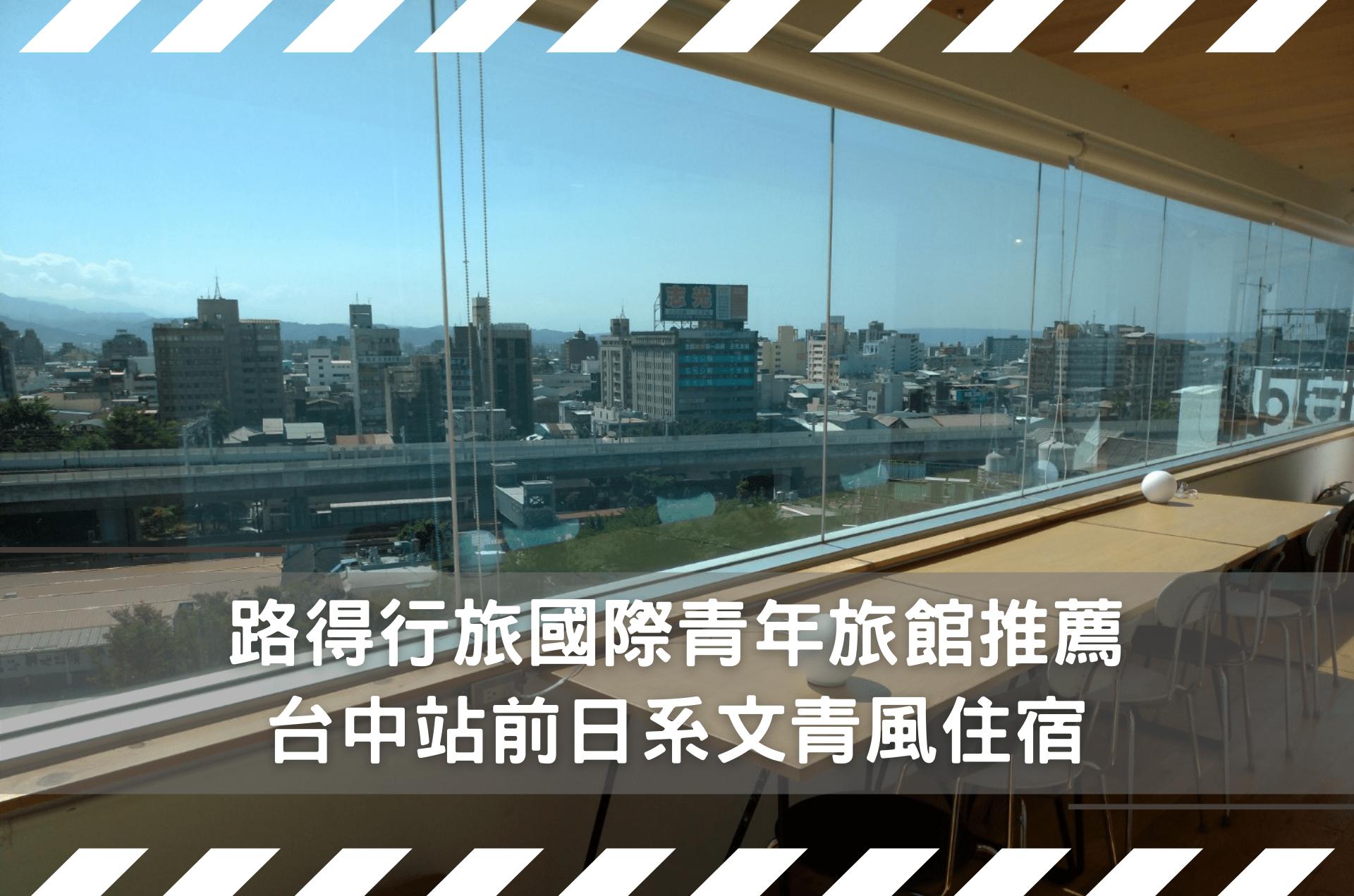 路得行旅國際青年旅館推薦|台中站前日系文青風住宿